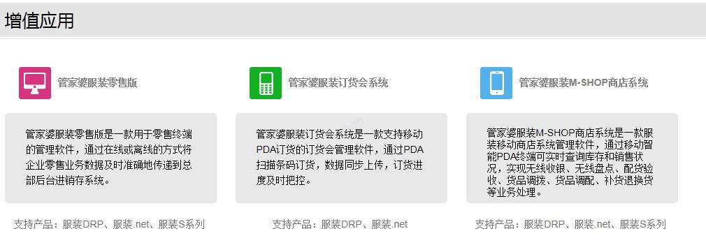 杭州管家婆软件
